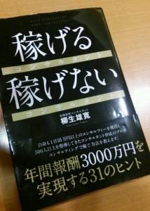 ◆柳生先生の本