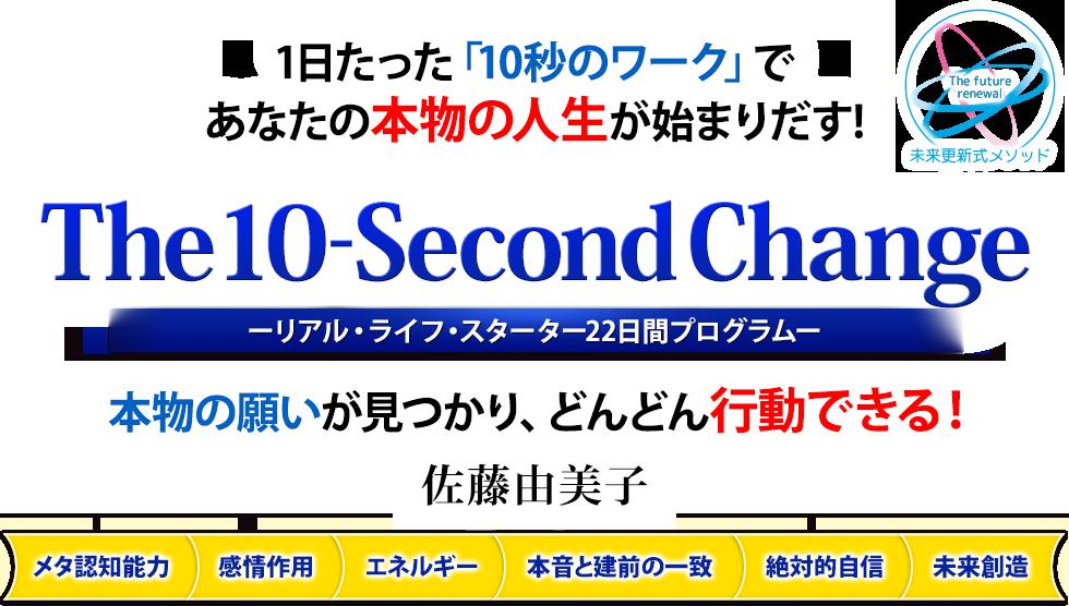 10secondwork