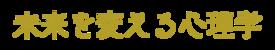 未来を変える心理コンサルタント佐藤由美子